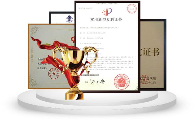 案例众多荣获多个奖项和专利