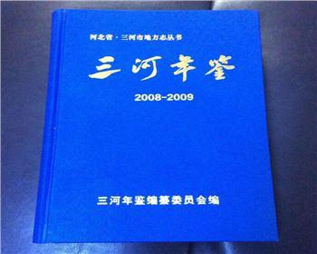 四川志书编纂编修地方志的意义与作用