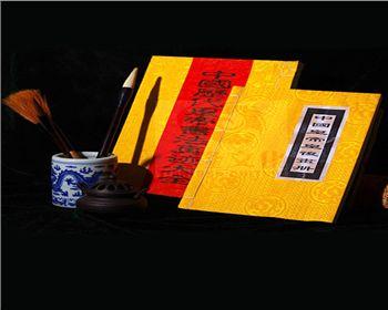 中国历代皇帝书法真迹