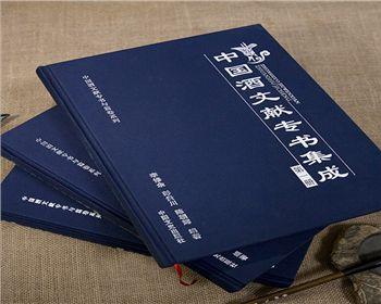 德阳文献编纂出版