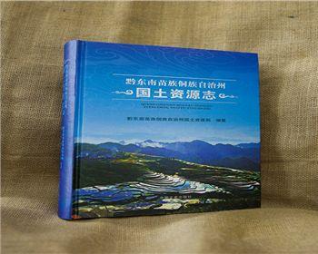 贵州资料收集编纂
