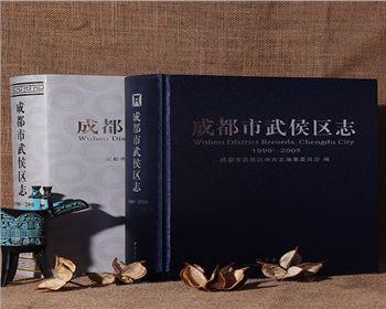 德阳方志资料收集