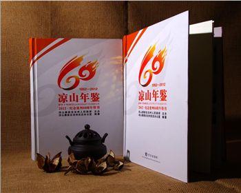 四川地方志出版客户见证
