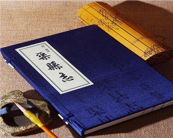 四川志书出版