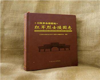 陕西地方志编纂