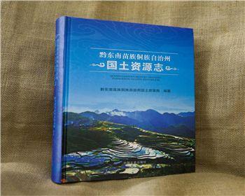 德阳贵州地方志编纂