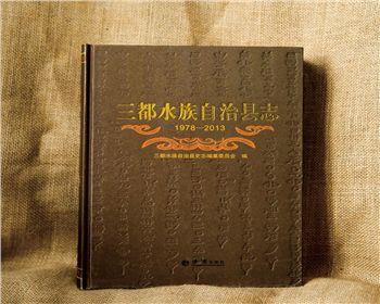 贵州志书出版