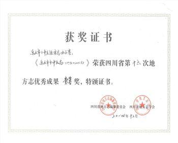 四川志书编纂公司荣誉资质