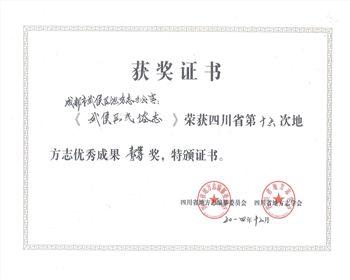 四川志书出版公司荣誉资质