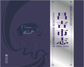 德阳昌吉市志(1991~2010)