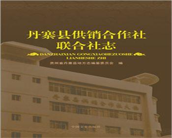 贵州部门志出版