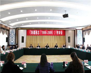 天隆文化重量级项目《新疆通志(1986~2005)》顺利通过终审