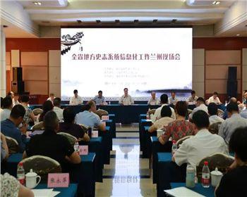 关于甘肃全省地方史志系统信息化工作兰州现场会资料的学习