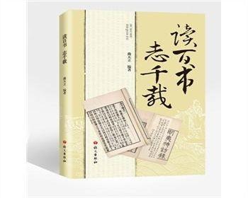 四川志书编纂的基本原则